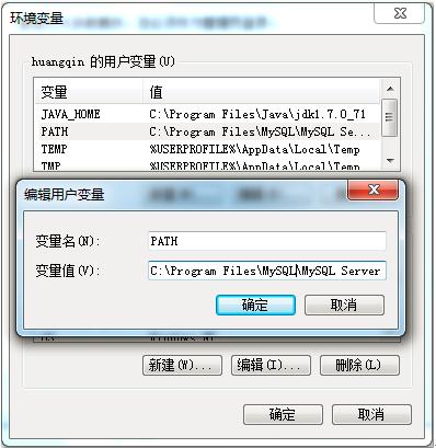 设置MySQL环境变量