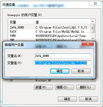 设置JDK环境变量
